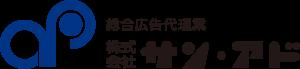 総合広告代理店 株式会社サン・アド